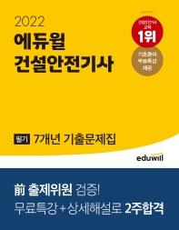 2022 에듀윌 건설안전기사 필기 7개년 기출문제집