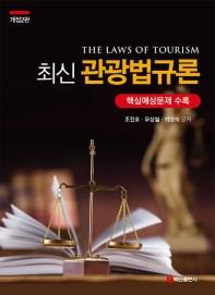 관광법규론(최신)(개정판 2판)