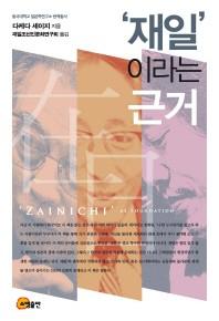 '재일' 이라는 근거(동국대학교 일본학연구소 번역총서)