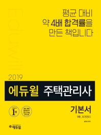 회계원리 기본서(주택관리사 1차)(2019)(에듀윌)