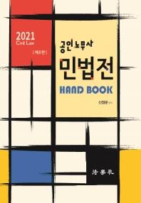 공인노무사 민법전 Hand Book(2021)(8판)