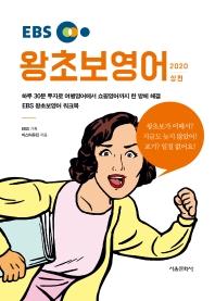 왕초보영어(상편)(2020)