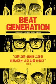 비트 제너레이션(Beat Generation)