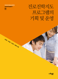 진로진학지도 프로그램의 기획 및 운영(한국생애개발상담학회 진로진학상담총서 5)