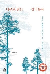 나무로 읽는 삼국유사 우리가 몰랐던 삼국유사 속 나무 이야기