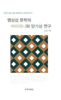 염상섭 문학의 아이러니와 양가성 연구(양장본 HardCover)