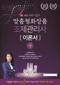 2022 유튜버 화박사 전임경 맞춤형화장품조제관리사 이론서(상)