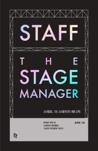 스태프, 더 스테이지 매니저(Staff The Stage Manager)