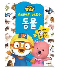 뽀로로 스티커로 배우는 동물(스티커북)