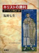 ロ-マ人の物語 14 キリストの勝利 #