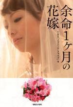 余命1ヶ月の花嫁
