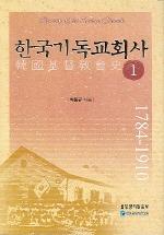 한국기독교회사 1