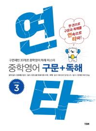 중학 영어 구문+독해 Level. 3(연타)