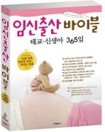 임신 출산 바이블