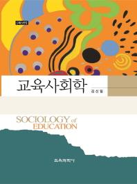 교육사회학(5판)(양장본 HardCover)