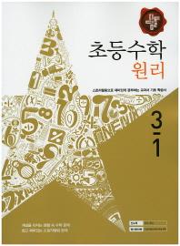초등 수학 3-1(원리)(2016)