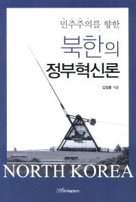 북한의 정부혁신론(민주주의를 향한)