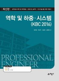 역학 및 하중 시스템(KBC 2016)