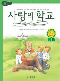 사랑의 학교(2판)(논리논술대비 세계명작)(양장본 HardCover)