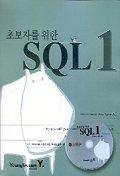 초보자를 위한 SQL 1