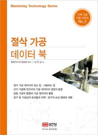 절삭 가공 데이터 북(기계 가공 기술 시리즈 3)