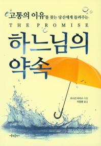 하느님의 약속(고통의 이유를 찾는 당신에게 들려주는)(개정판)