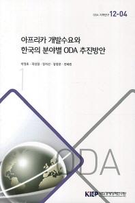 아프리카 개발수요와 한국의 분야별 ODA 추진방안(ODA 지역연구 12-04)