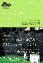 도쿄 아트 산책 ///BB15