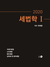 세법학. 1(2020)