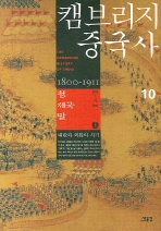 캠브리지 중국사. 10(상): 청 제국 말 1부