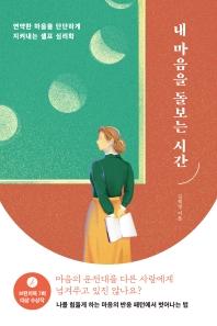 내 마음을 돌보는 시간(자기탐구 인문학 2)