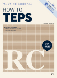 How to TEPS RC(How to TEPS �ø���)