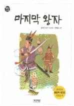 마지막 왕자(개정판)(책읽는 가족 2)