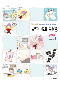 유부녀의 탄생 시즌2. 1   - 미개봉