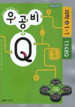 과학중1-1(2009)