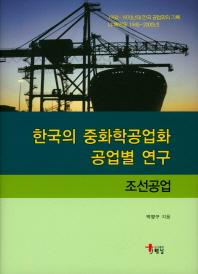 한국의 중화학공업화 공업별 연구(조선공업)(양장본 HardCover)