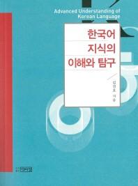한국어 지식의 이해와 탐구