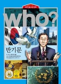 반기문(Who)(세계 인물 교양 만화 42)(양장본 HardCover)
