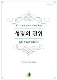 성경의 권위(아더 핑크 6)
