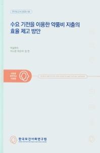 수요 기전을 이용한 약품비 지출의 효율 제고 방안(연구보고서 2020-09)