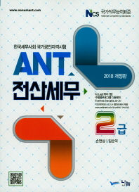 전산세무 2급(2018)(ANT)(개정판)