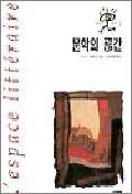 문학의 공간(책세상총서 3)