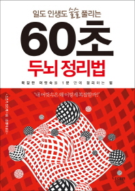 60초 두뇌 정리법