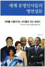 세계 유명인사들의 명연설문(한글판)(반석영한대역 시리즈 8)