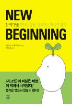 NEW BEGINNING(뉴비기닝)(양장본 HardCover)