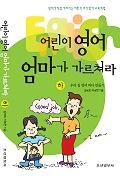어린이 영어 엄마가 가르쳐라(하)