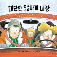 대단한 오줌싸개 대장(딱따구리 그림책 20)(양장본 HardCover)