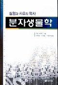분자생물학(실험과 사유의 역사)