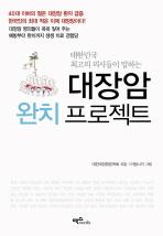 대장암 완치 프로젝트(대한민국 최고의 의사들이 말하는)