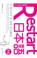 RESTART 리스타트 일본어: 문법(이 책으로도 안 되면 포기해라)
